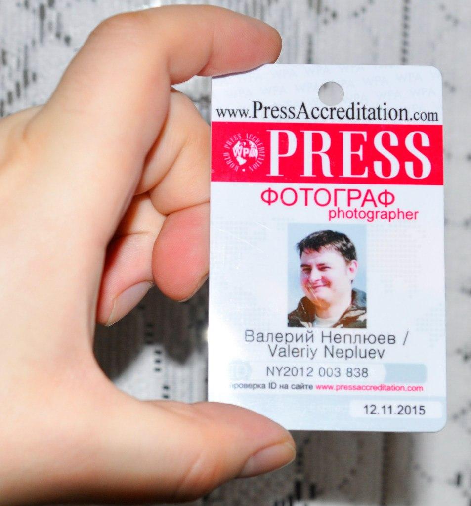 Мое удостоверение фотографа.